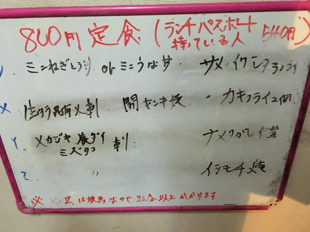 800円定食