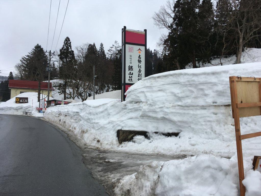 銀山荘看板