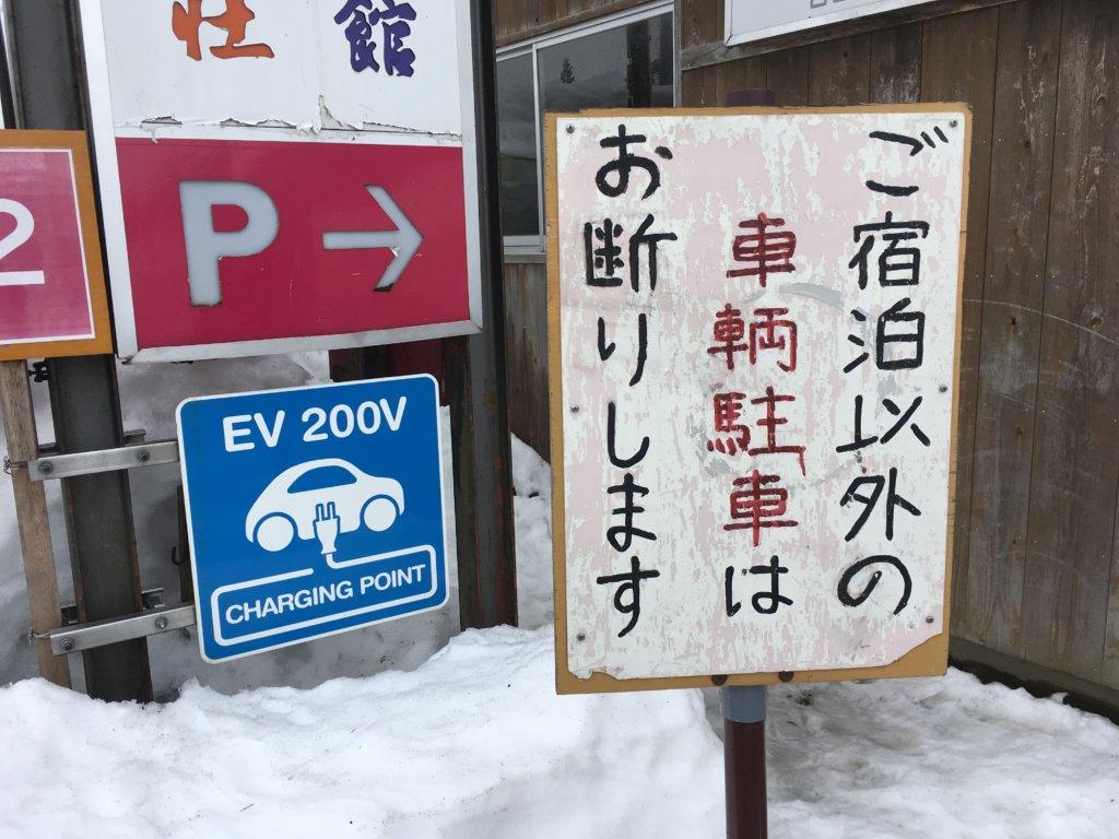 ご宿泊以外の車両駐車はお断り