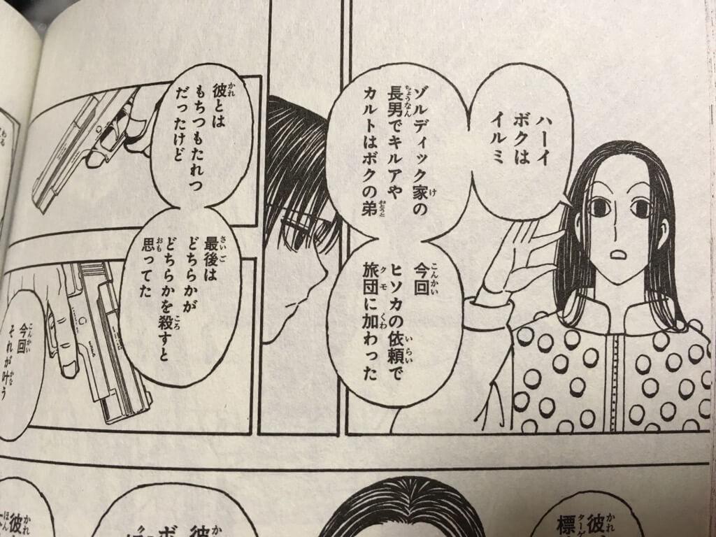 イルミが欅坂46のひらがなポーズ