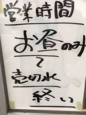 ラーメン金子営業時間お昼のみ~売り切れ終了