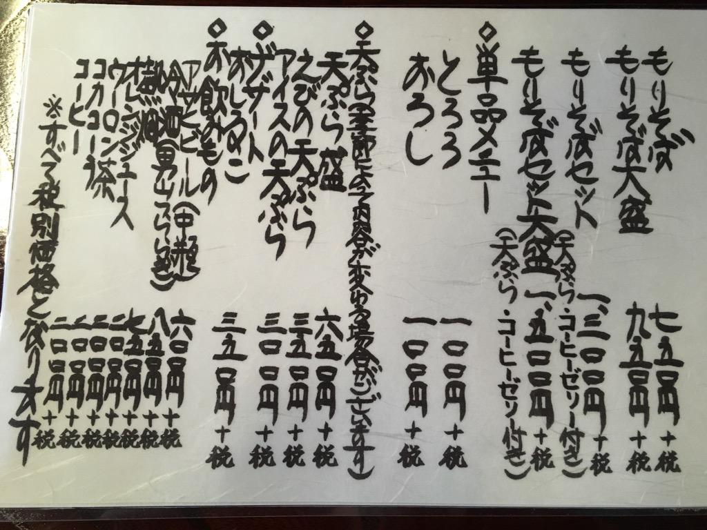 メニューはシンプルで見やすい!手書きがいい