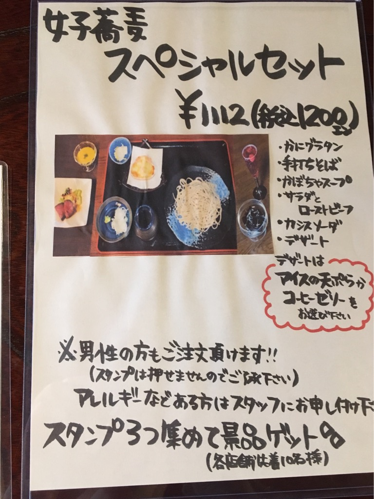 女子蕎麦スペシャルセット
