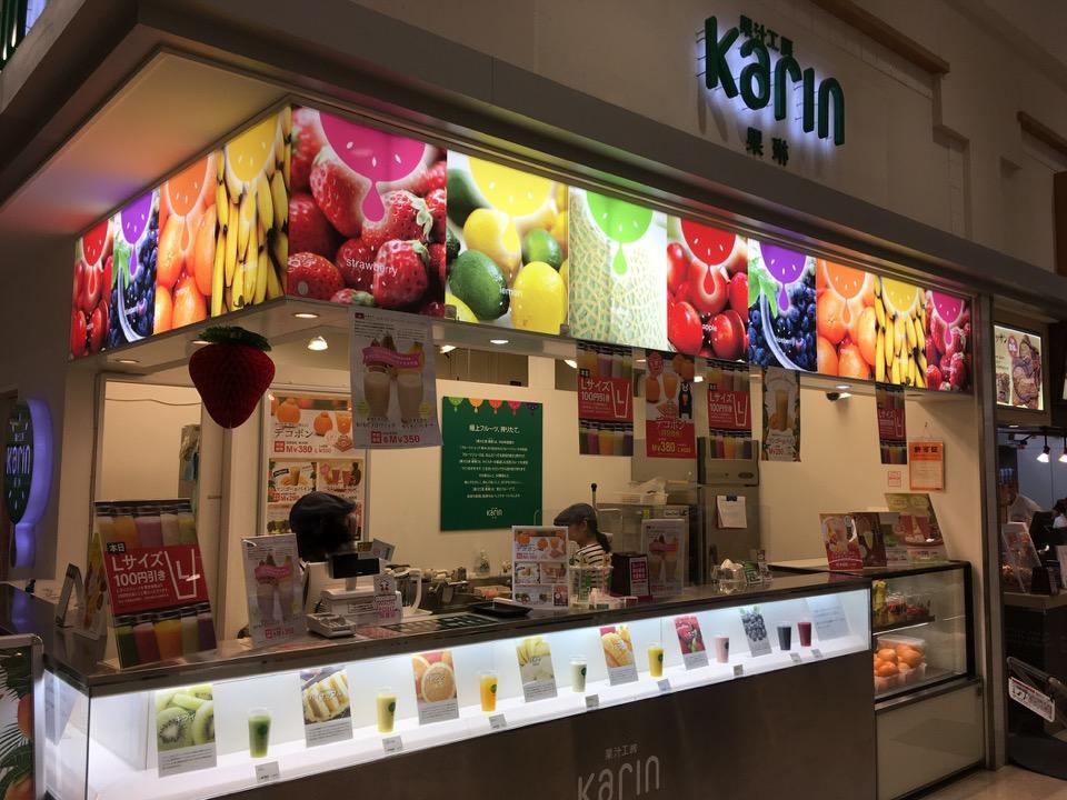 果汁工房果琳(Karin)