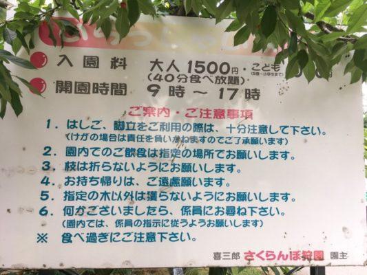 時間と料金!40分食べ放題で大人1,500円子供1,000円