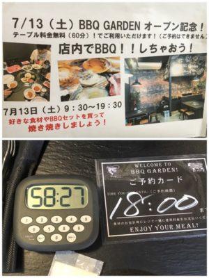 ショッピングセンター吉田時間制限60分