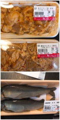 ショッピングセンター吉田のホルモンとお魚