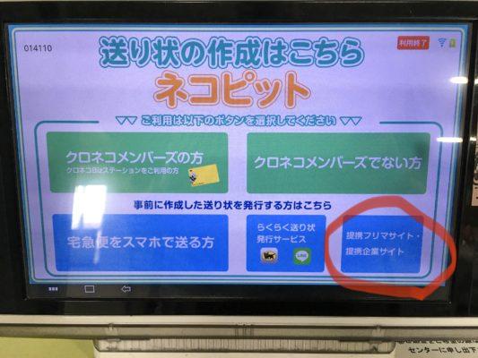 ヤマト営業所タブレットフリマサイト選択