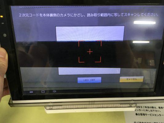 ヤマト営業所2次元コード読み取り画面