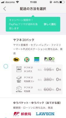 ペイペイフリマ配送の方法を選択画面