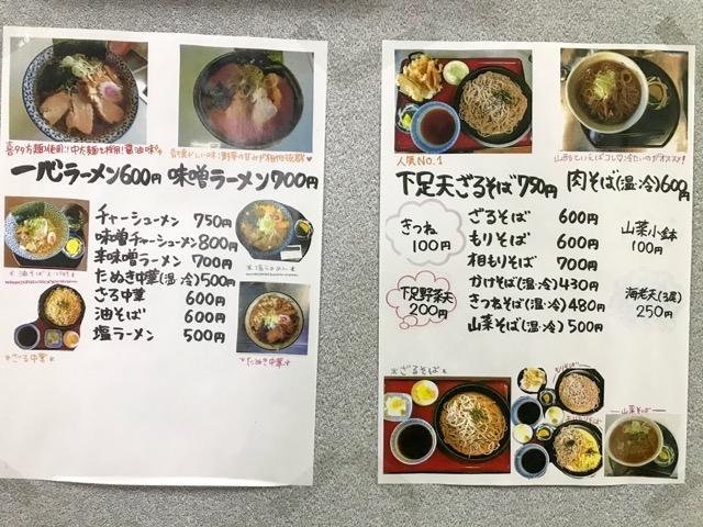 麺一心のメニューラーメン蕎麦
