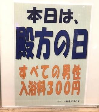 芭蕉の湯殿方の日300円