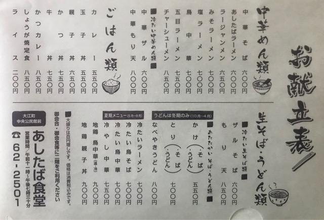 2階のメニュー表