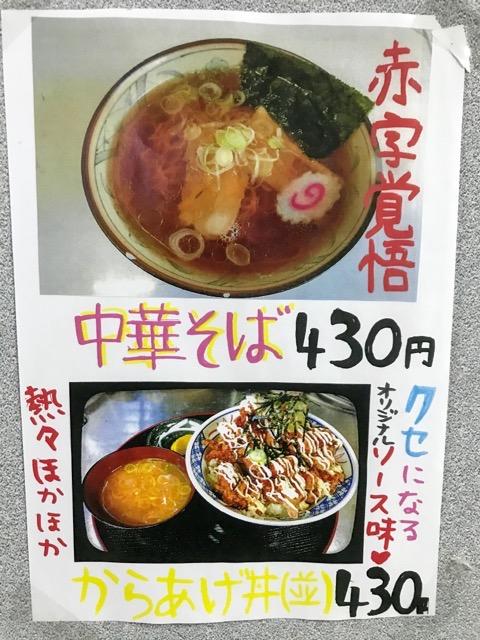 麺一心赤字覚悟メニュー中華そばからあげ丼430円