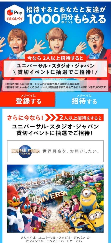 メルカリ招待コードとユニーバサルスタジオジャパン貸し切りイベント