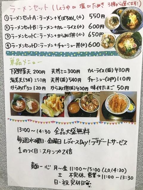 麺一心メニューセットメニュー