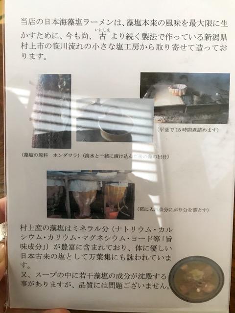 日本海藻塩ラーメンの説明