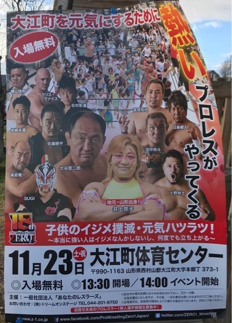 大江町体育センタープロレスポスター