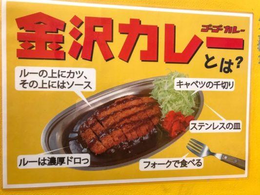 金沢カレーの説明
