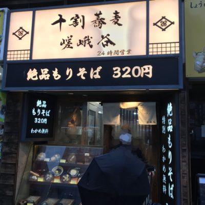 嵯峨谷歌舞伎町店