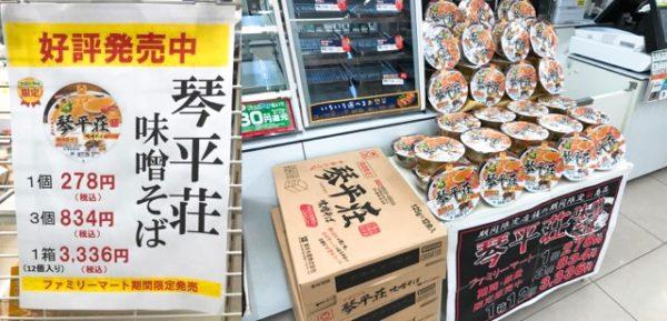 琴平荘の大量の味噌ラーメン