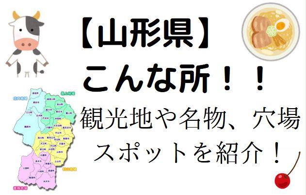 山形県こんば所
