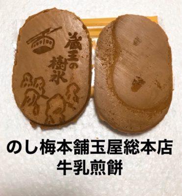のし梅本舗玉彩総本店牛乳煎餅