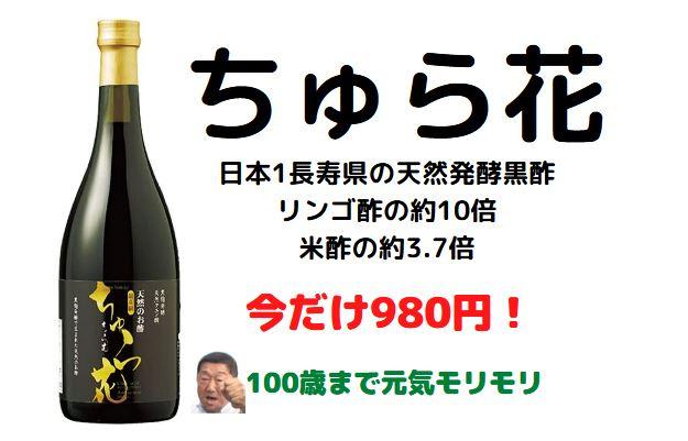 ちゅら花(はなぎ)口コミ・レビュー!980円で日本1長寿県の天然発酵黒酢が飲める!