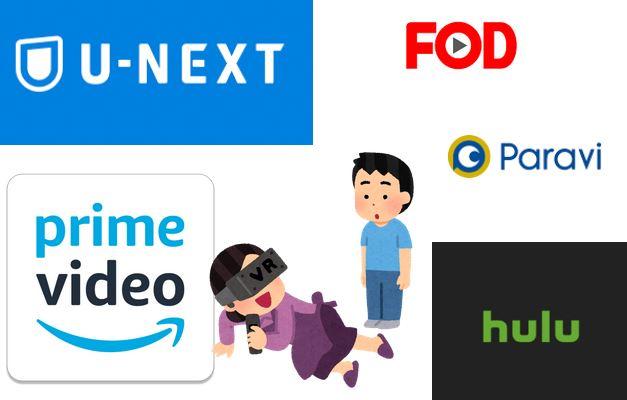 無料で簡単に楽しめるVOD動画配信サービスを使う