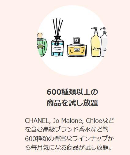 600種類以上の高級ブランド香水を試し放題