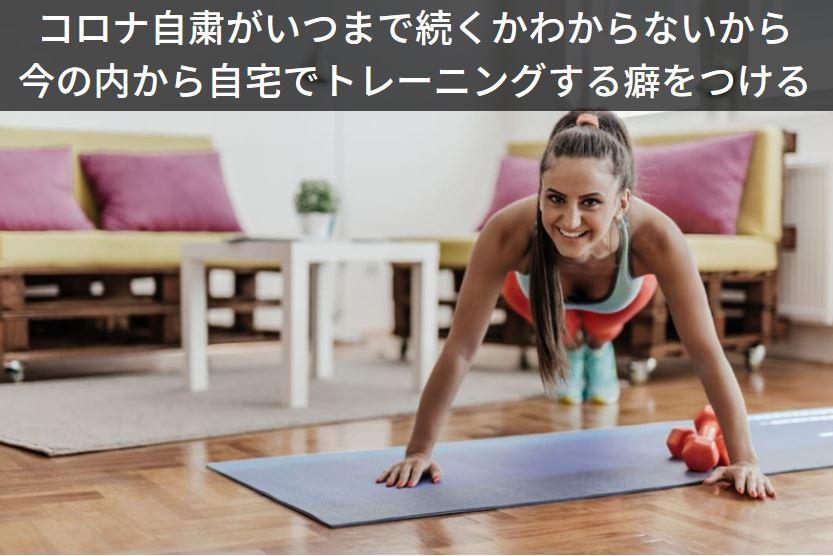 コロナ自粛がいつまで続くかわからないから今の内から自宅でトレーニングする癖をつける
