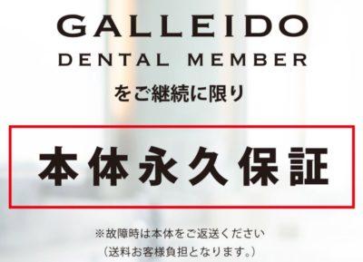 GALLEIDO DENTAL MEMBERの特徴は安いのに高性能!そして永久保証付き