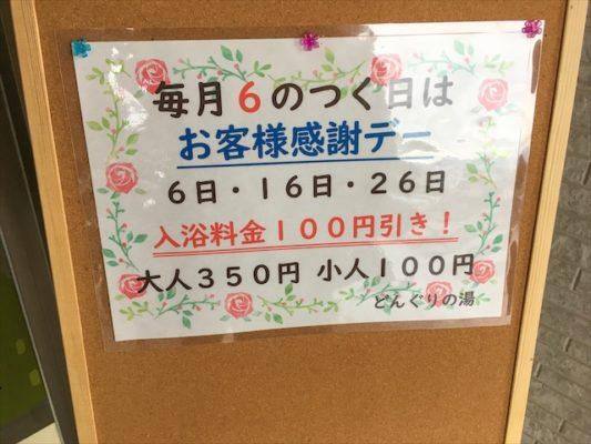 料金は450円と高め!6のつく日にくれば100円引き