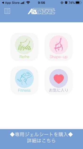 アブトロニックアプリ