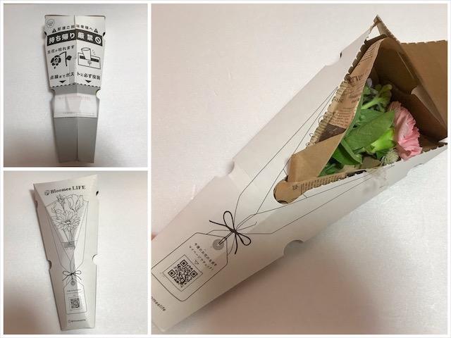 花を包んでる紙