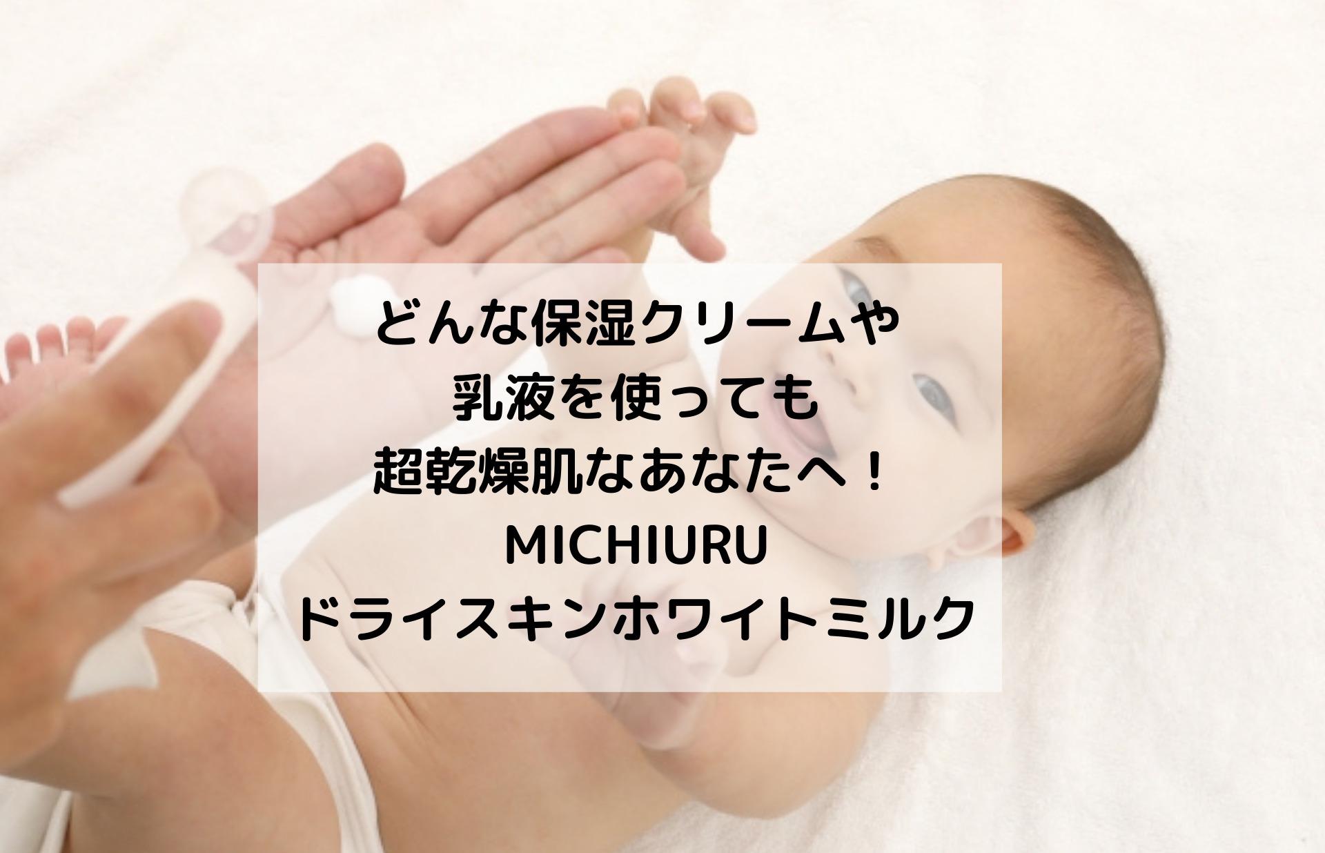 どんな保湿クリームや乳液を使っても超乾燥肌なあなたへ!MICHIURUドライスキンホワイトミルク