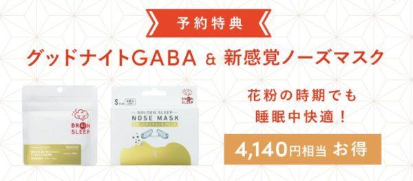 4410円相当のグッドナイトGABAと新感覚ノーズマスク
