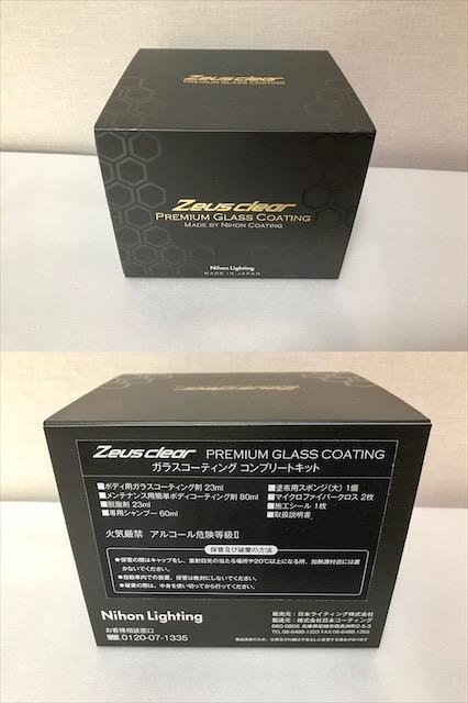 ゼウスクリアの高級そうな黒い箱