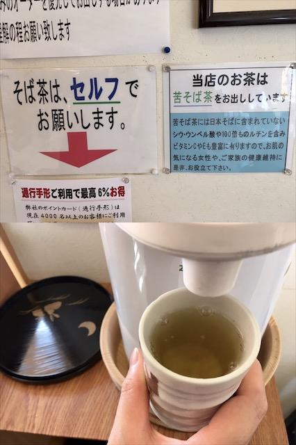 蕎麦湯はセルフサービスでめっちゃ美味しいし体に良い!