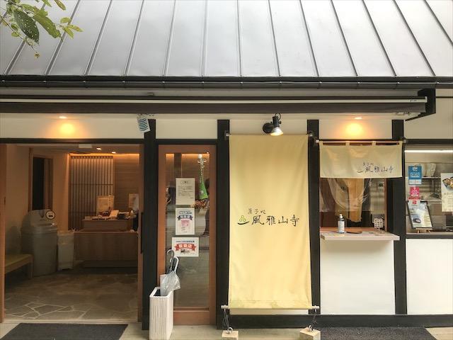 菓子処風雅山寺