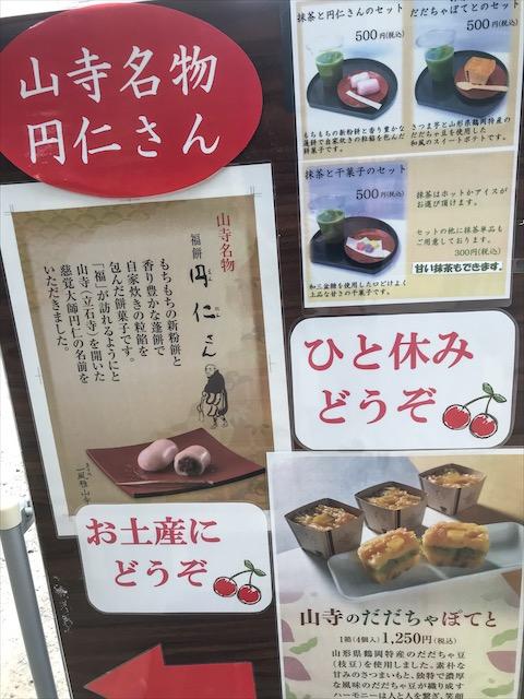 メニュー 山形名物円仁さん ピンクの福餅がめっちゃ美味しい♪