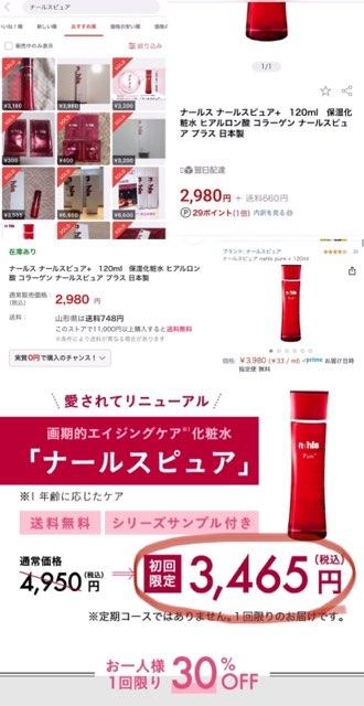 ナールスピュア+最安値はメルカリの2900円だが人気過ぎて売り切れ中!最安は公式サイトの3,465円