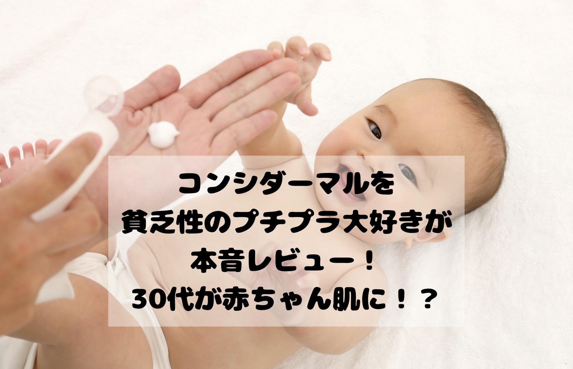 コンシダーマルを貧乏性のプチプラ大好きが本音レビュー!30代が赤ちゃん肌に!?