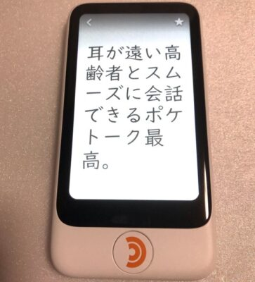 新発売したポケトークmimiを使って耳が遠い高齢者とスムーズに笑顔で会話ができるようになった!