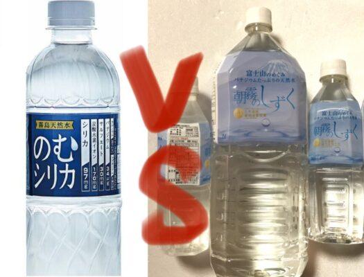 シリカ水とバナジウム天然水の違い!バナジウム含有量が約4倍ちがう
