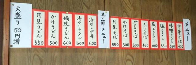 メニュー 中華そば450円で大盛りにしても500円の鬼安!