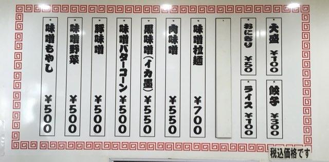 メニュー 500円で味噌ラーメンが食べられる!安すぎ!