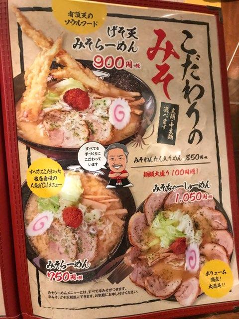 メニュー 1番人気ゲソ天味噌ラーメンを中心に色々なメニューがある