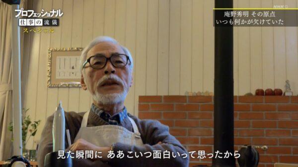 宮崎駿 パヤオ