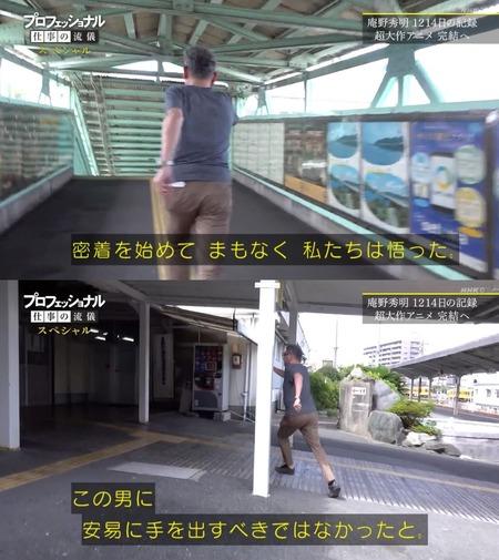 プロフェッショナル仕事の流儀に庵野秀明出演!